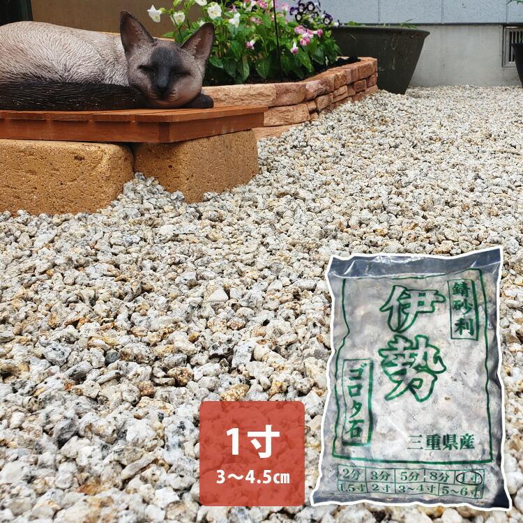 国産 伊勢砂利 1寸(小袋) 粒:30〜45mm 約20kg×1袋