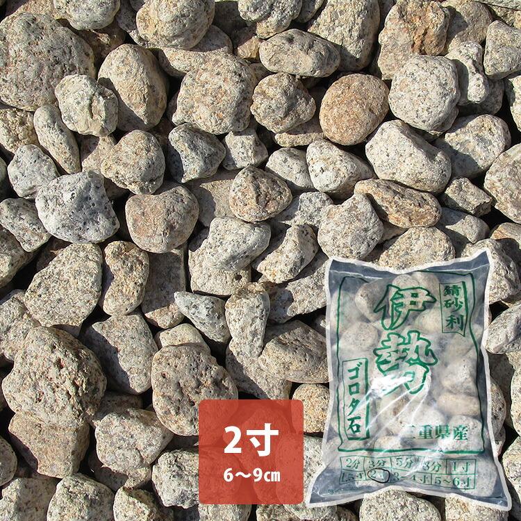 国産 伊勢砂利 2寸(小袋) 粒:60〜90mm 約20kg×1袋