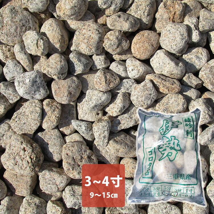 国産 伊勢砂利 3〜4寸(小袋) 粒:90〜150mm 約20kg×1袋