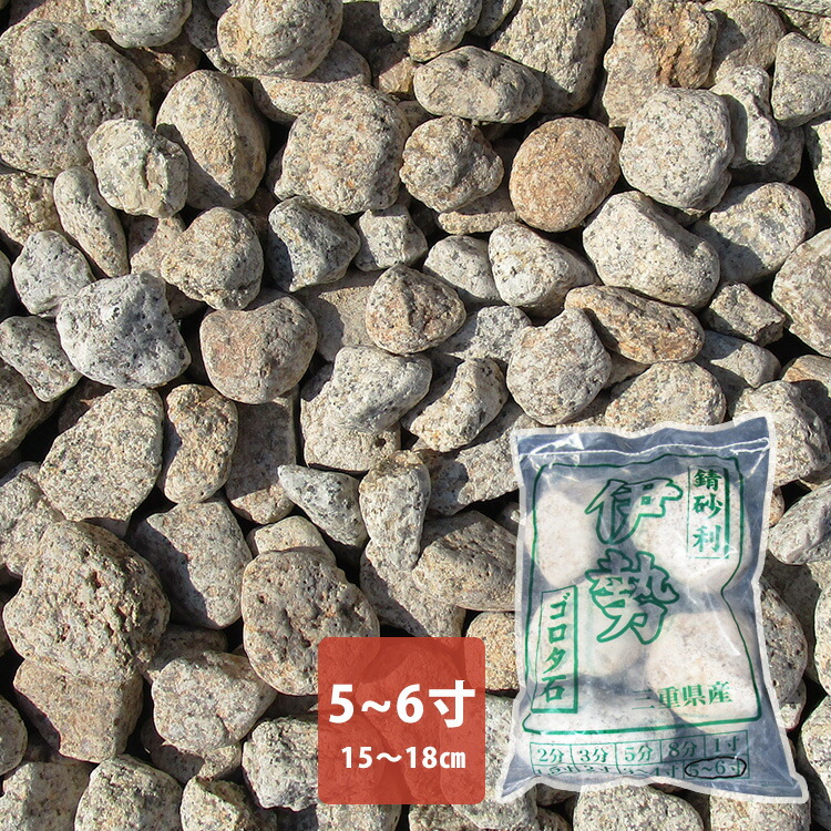 国産 伊勢砂利 5〜6寸(小袋) 粒:150〜180mm 約20kg×1袋