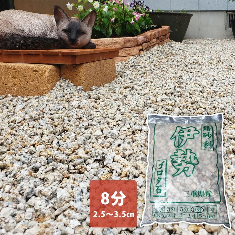 国産 伊勢砂利 8分(小袋) 粒:25〜35mm 約20kg×1袋