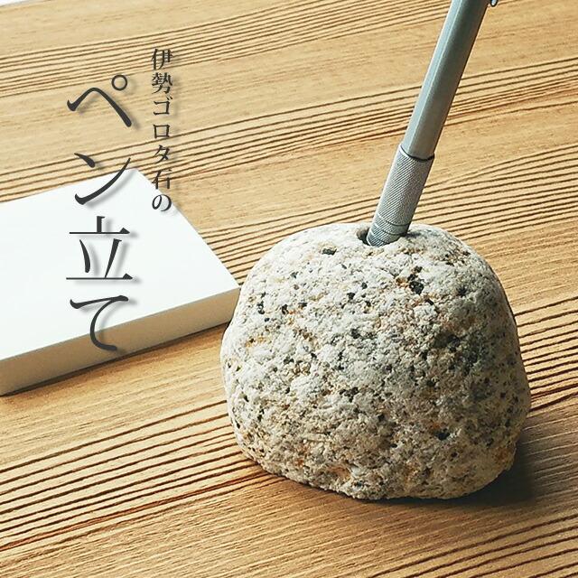 伊勢ゴロタ石2〜3寸 ペン立て&ペーパーウエイト