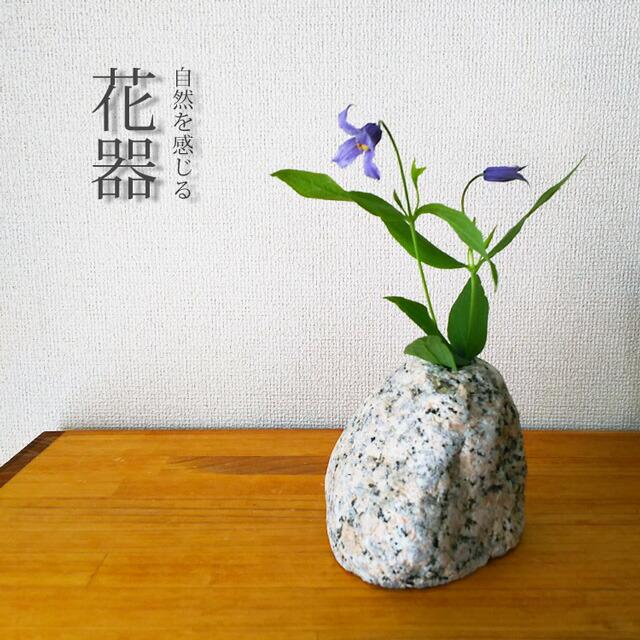 伊勢ゴロタ石3〜4寸一輪刺し花器