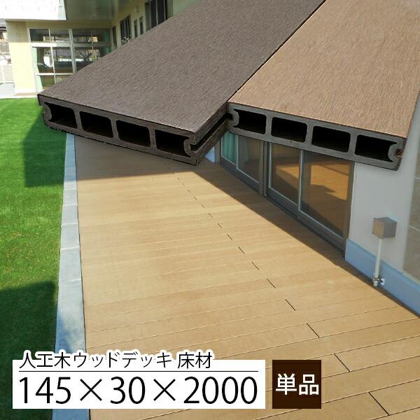 人工木 床材[145×30×L2000]【単品】