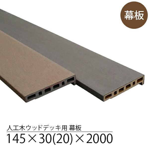 人工木 幕板[145×30(20)×L2000]【単品】