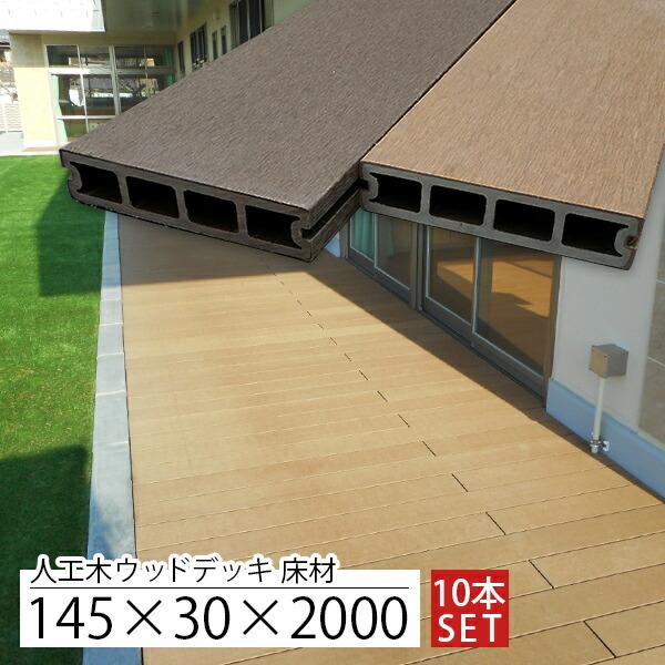人工木 床材[145×30×L2000]【10本セット】