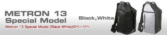 Metron 13 スペシャルモデル Black Whiteへ