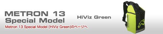 Metron 13 スペシャルモデル HiViz Greenへへ