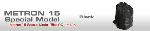 Metron 15 スペシャルモデル Blackへ