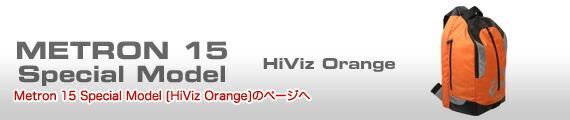 Metron 15 スペシャルモデル HiViz Orangeへ