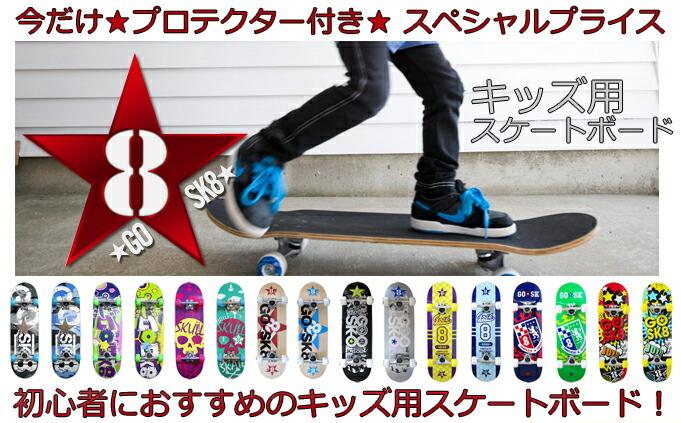 キッズ スケートボード