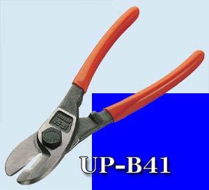 ケーブルカッター UP-B41