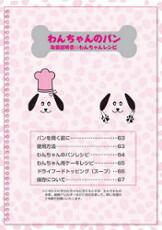ペット(犬)用ホームベーカリーレシピ