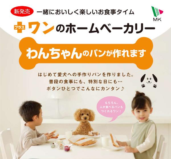 犬わんちゃんの手作りパン・食事、おやつに!