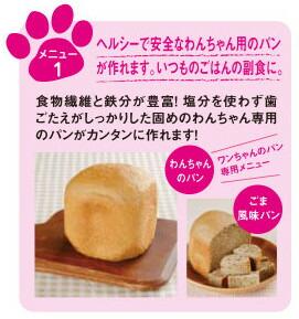犬わんちゃんの手作りパン