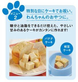 犬わんちゃん用ケーキ・おやつ