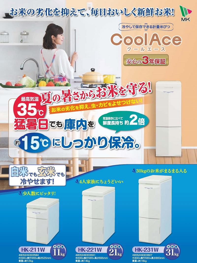 保冷米びつ「CoolAce」HK-211W米容量11kgタイプ