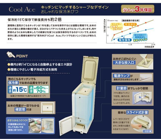 保冷米びつ・お米の冷蔵庫