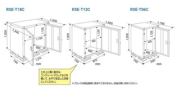 こめっ庫スタンダードタイプ RSE-T06C