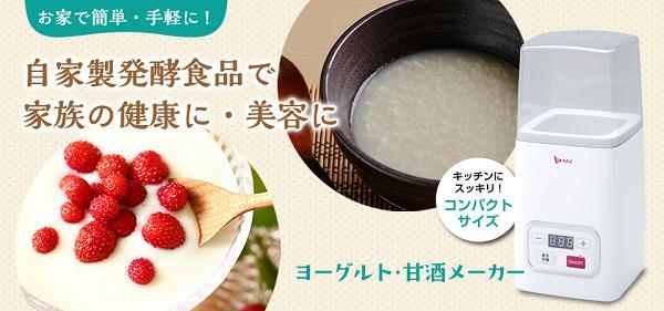 ヨーグルトや甘酒などの発酵食品を簡単に作れる「ヨーグルト・甘酒メーカー」