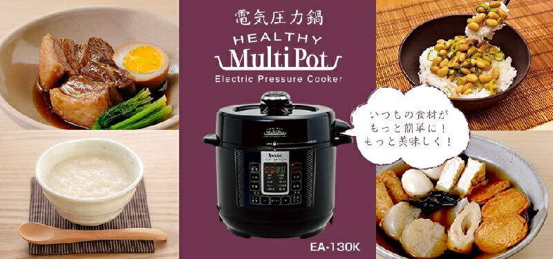 電気圧力鍋 ヘルシーマルチポット