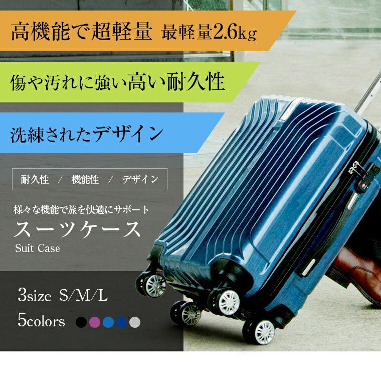 様々な機能で旅を快適にサポートスーツケース