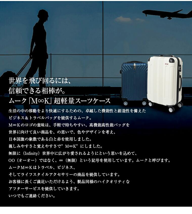 世界を飛び回るには、信頼できる相棒が。ムーク「M∞K」超軽量スーツケース
