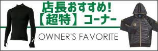店長おすすめ! 【超特】コーナー