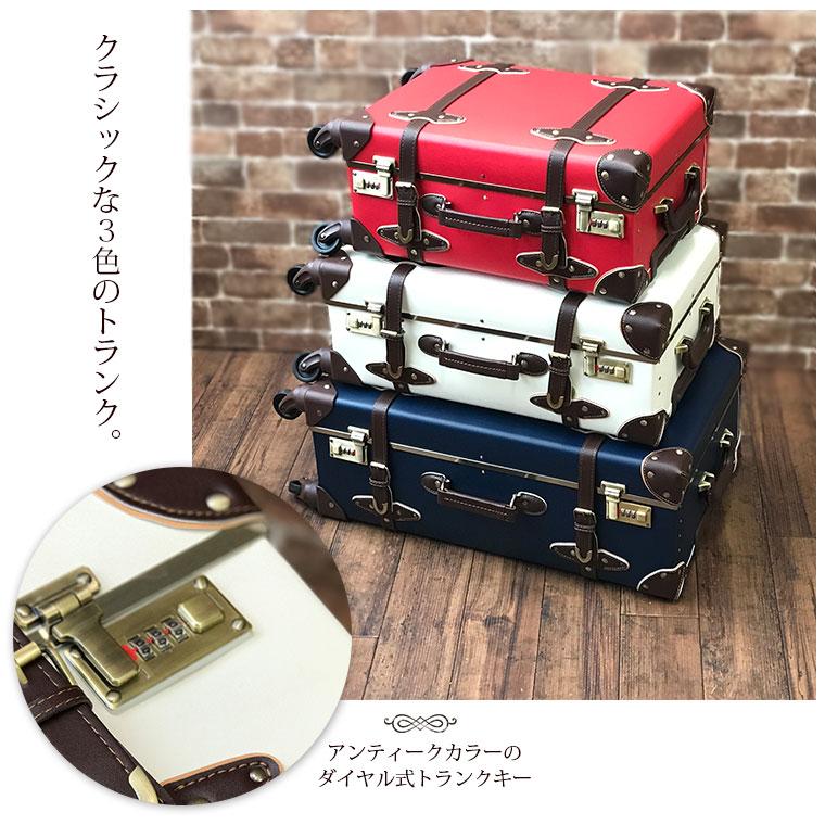 ユーラシアトランク スーツケース