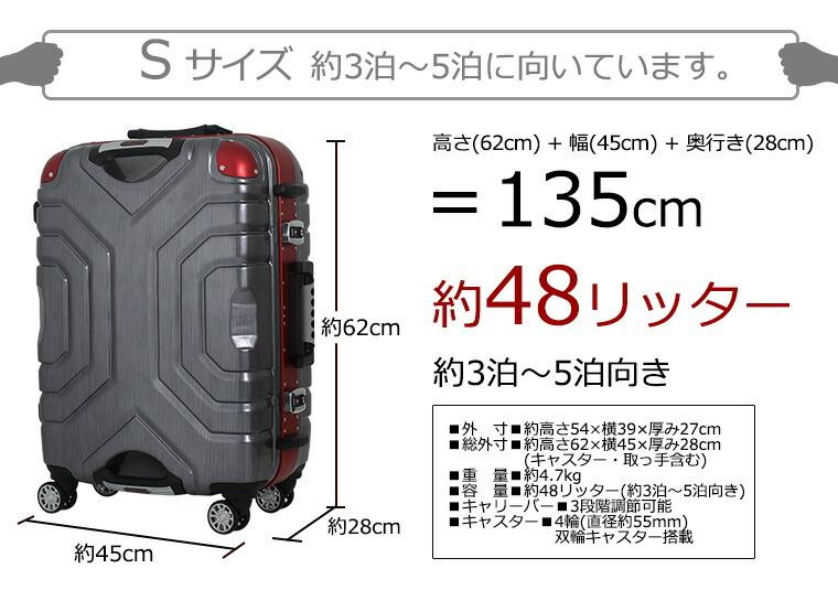 サイズ 大きさ 長さ 幅 厚み 45L 48L 50L