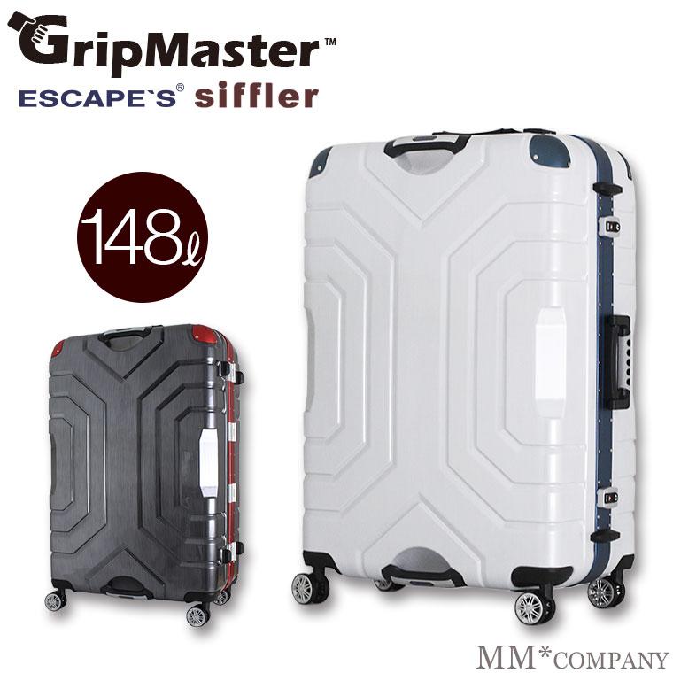 グリップマスター スーツケース LLサイズ 148リッター 持ちやすい 運びやすい 最大級サイズ トップ画像