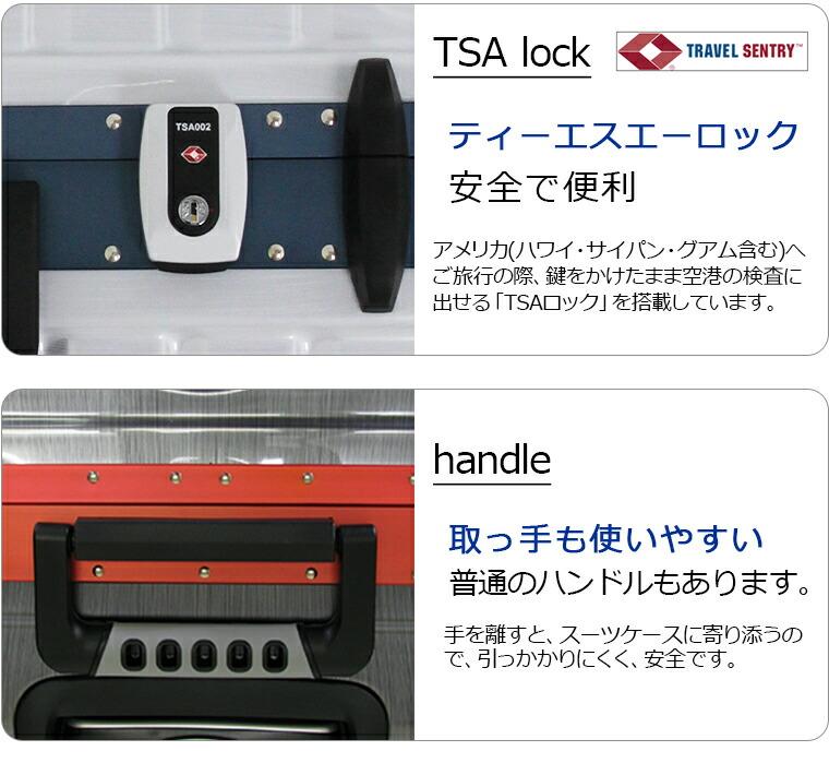 ハンドル 持ち手 取っ手 鍵 ロック lock TSA