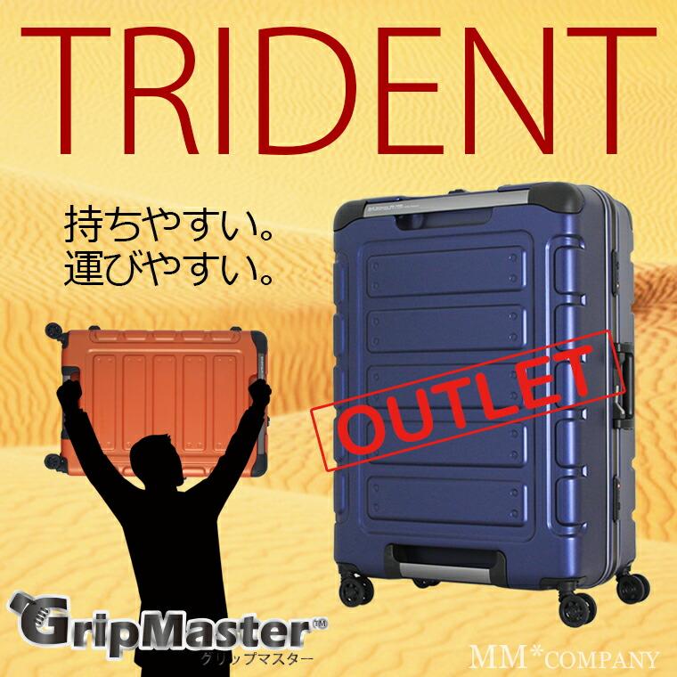 アウトレット トライデント スーツケース 持ちやすい 運びやすい グリップギアー トップ画像