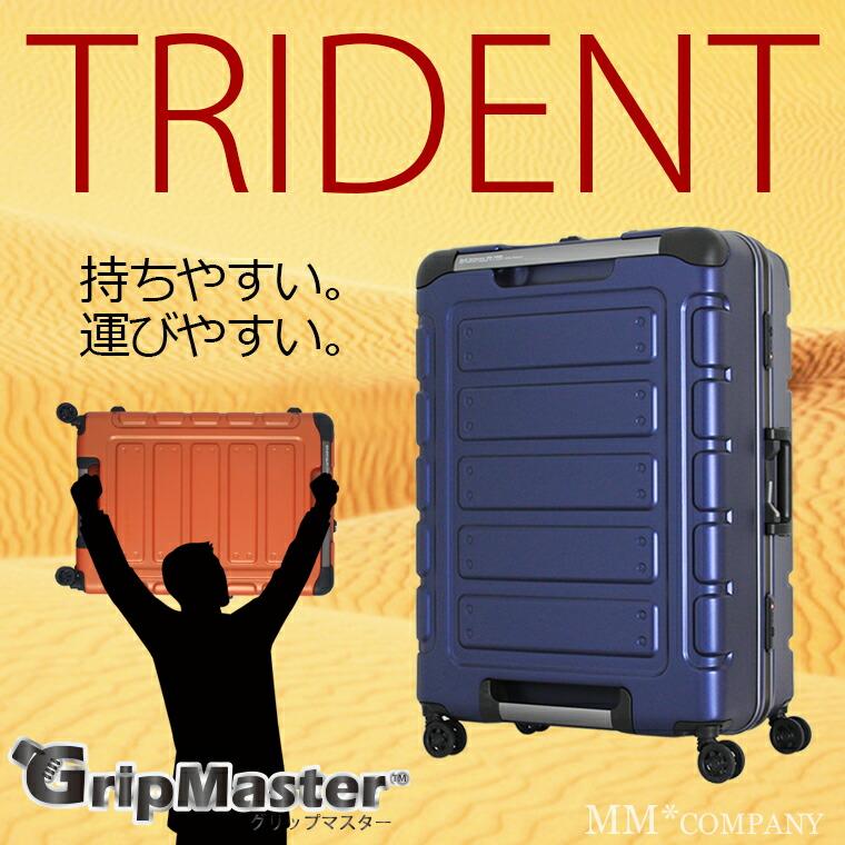 トライデント スーツケース 持ちやすい 運びやすい グリップギアー トップ画像