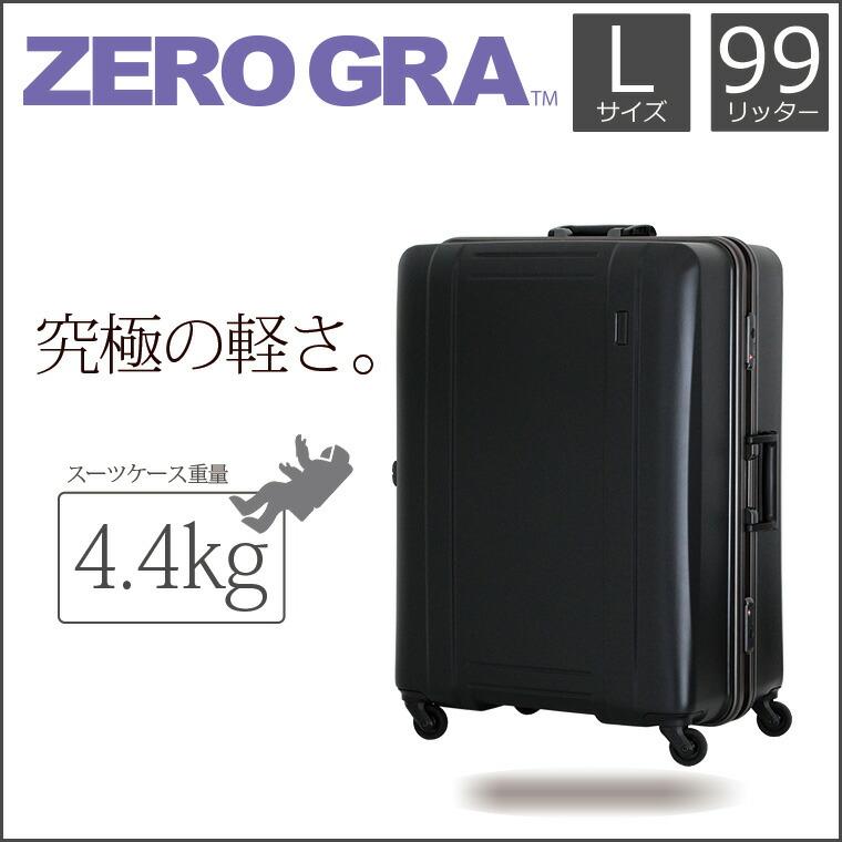 シフレ ゼログラ 99リッター
