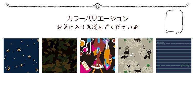 5色からお選びください。四角色柄見本