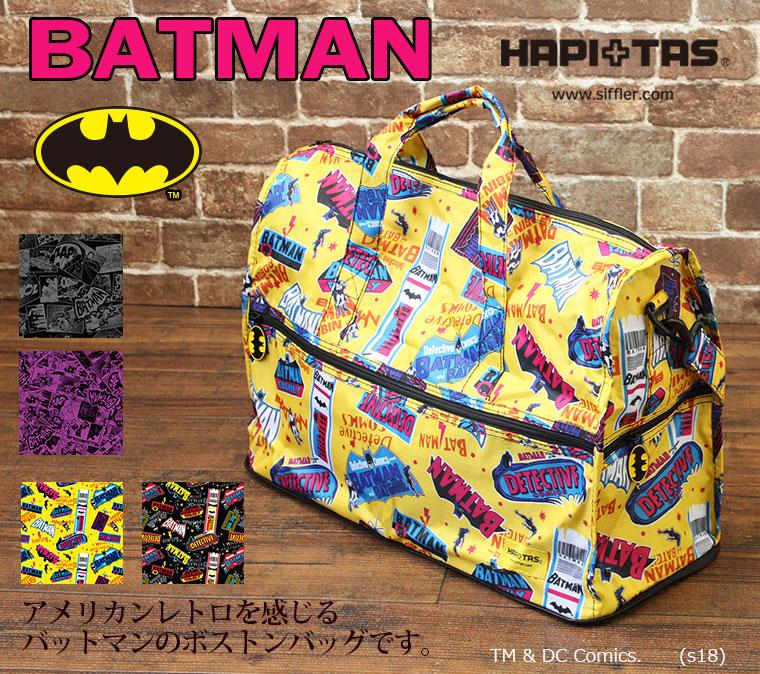 アメリカンレトロを感じるバットマンのボストンバッグです。