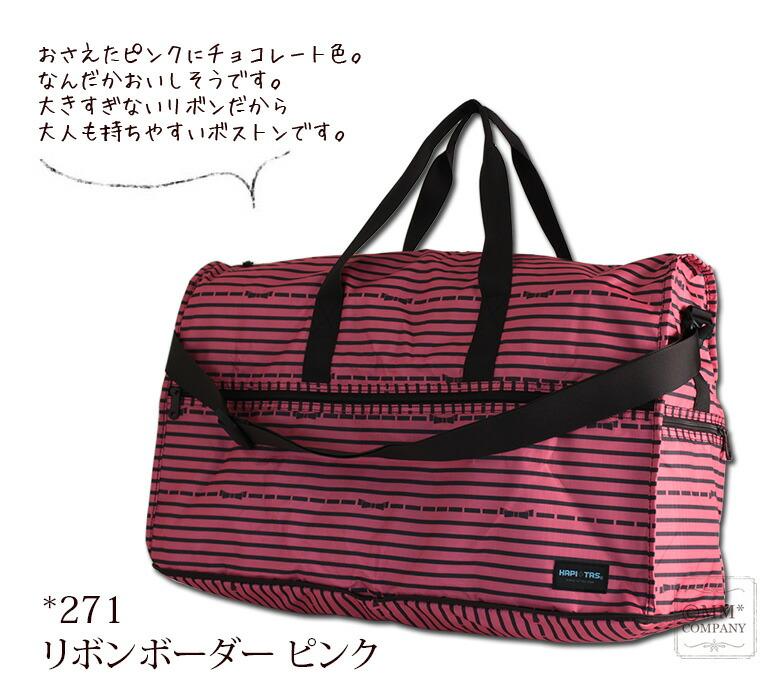 271 リボンボーダー ピンク