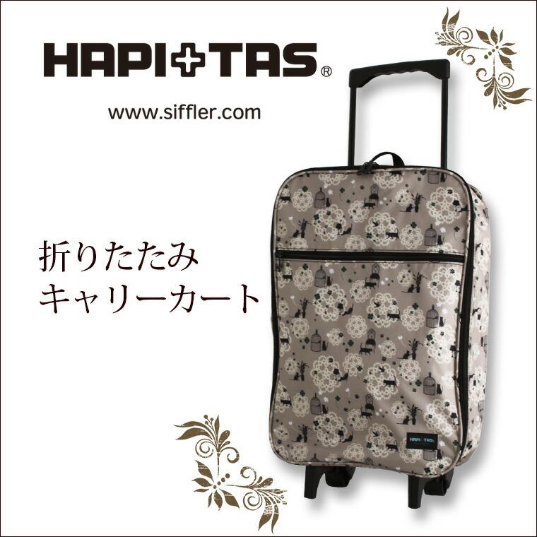 シフレ ハピタス キャリーバッグ H0007-03
