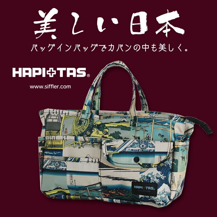 シフレ ハピタス バッグインバッグ