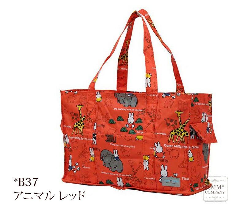 B37 アニマルレッド オレンジ色 赤色 ミッフィーと動物