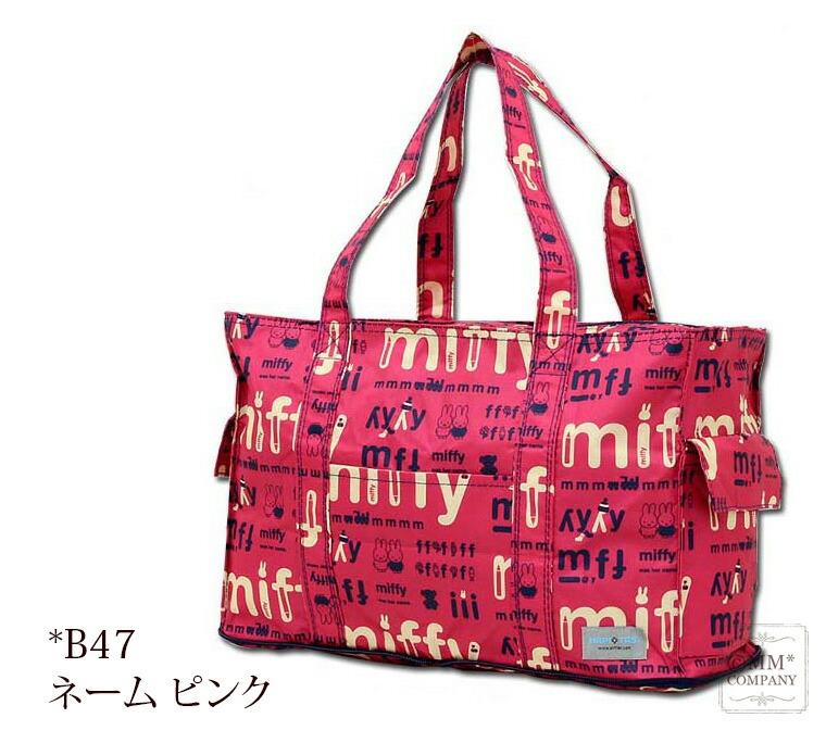 B48 ネームピンク ピンク色 ミッフィーと英字
