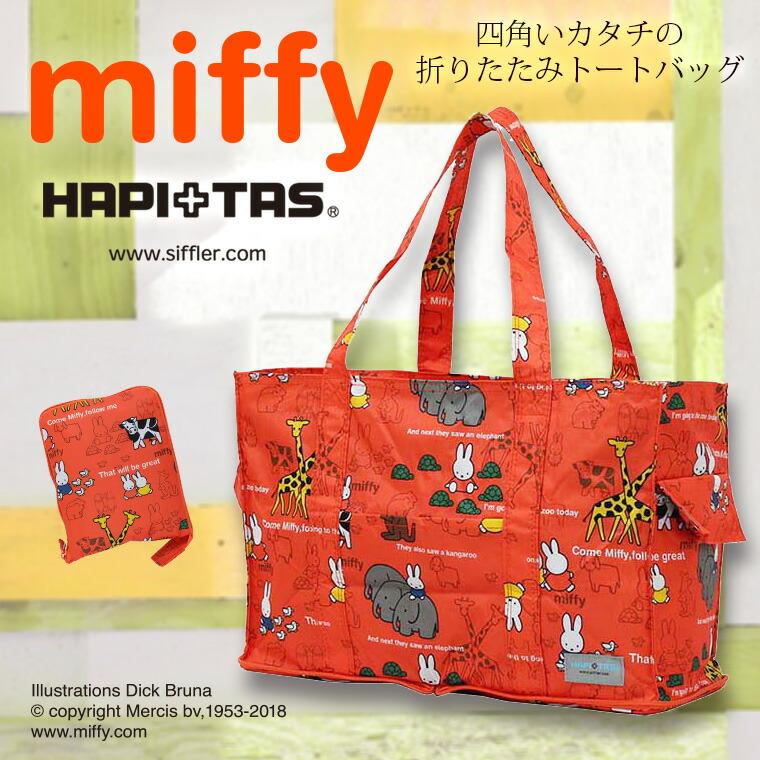 miffy ミッフィー トートバッグ 角型