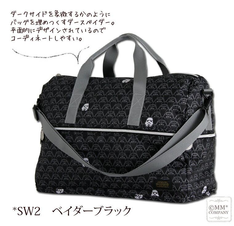 SW2 ベイダーブラック