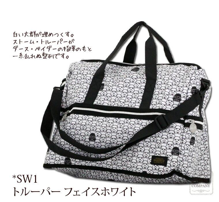 SW1* トルーパーフェイスホワイト