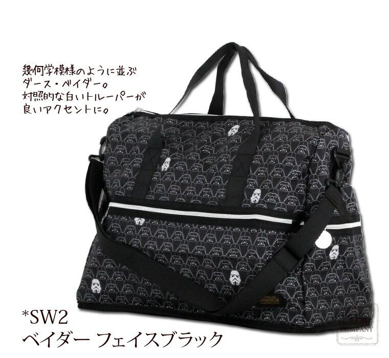 SW2* ベイダーフェイスブラック
