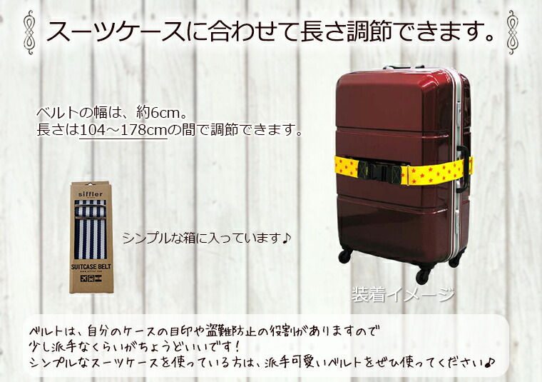 766c5b6729 楽天市場】かわいい スーツケース ベルトシフレ ワンタッチ・バックル式 ...