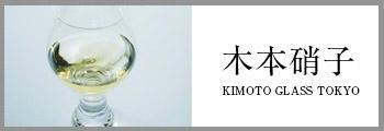kimoto glass