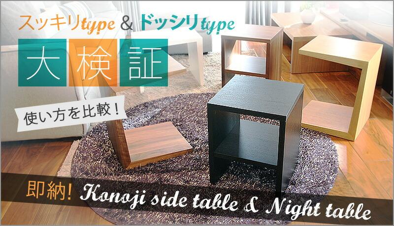 コの字サイドテーブル