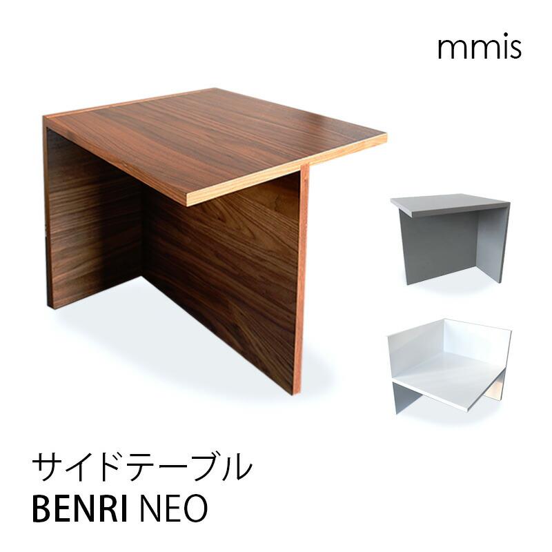 サイドテーブル BENRI NEO